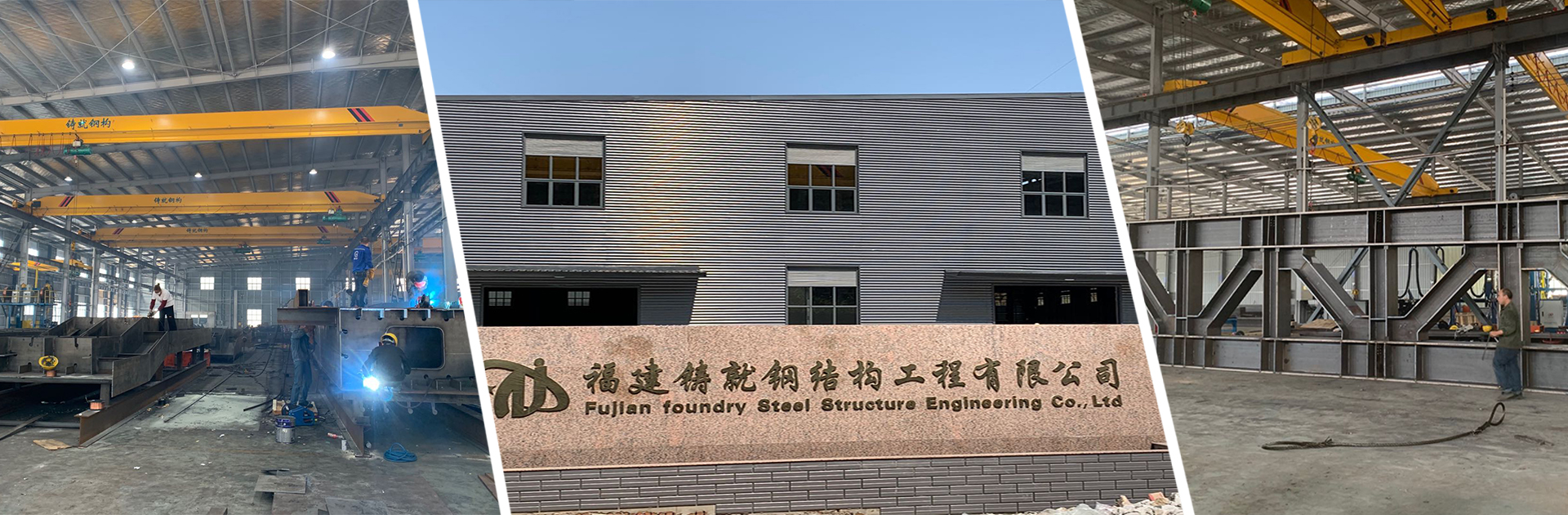 福州钢结构,福州钢结构加工,福州钢结构厂家